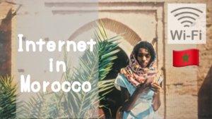 モロッコのインターネット事情!WiFi・SIMカードの利用について