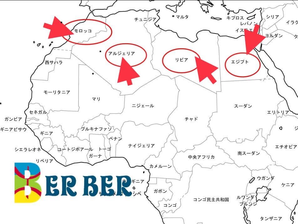 ベルベル人の住む国の地図