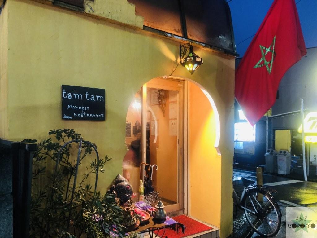 西荻窪にあるモロッコレストラン