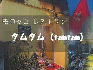 モロッコレストラン「タムタム」