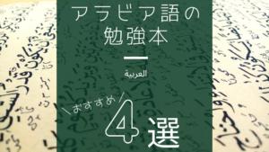 アラビア語の勉強本!CD付きのおすすめの教科書4選|初心者向け