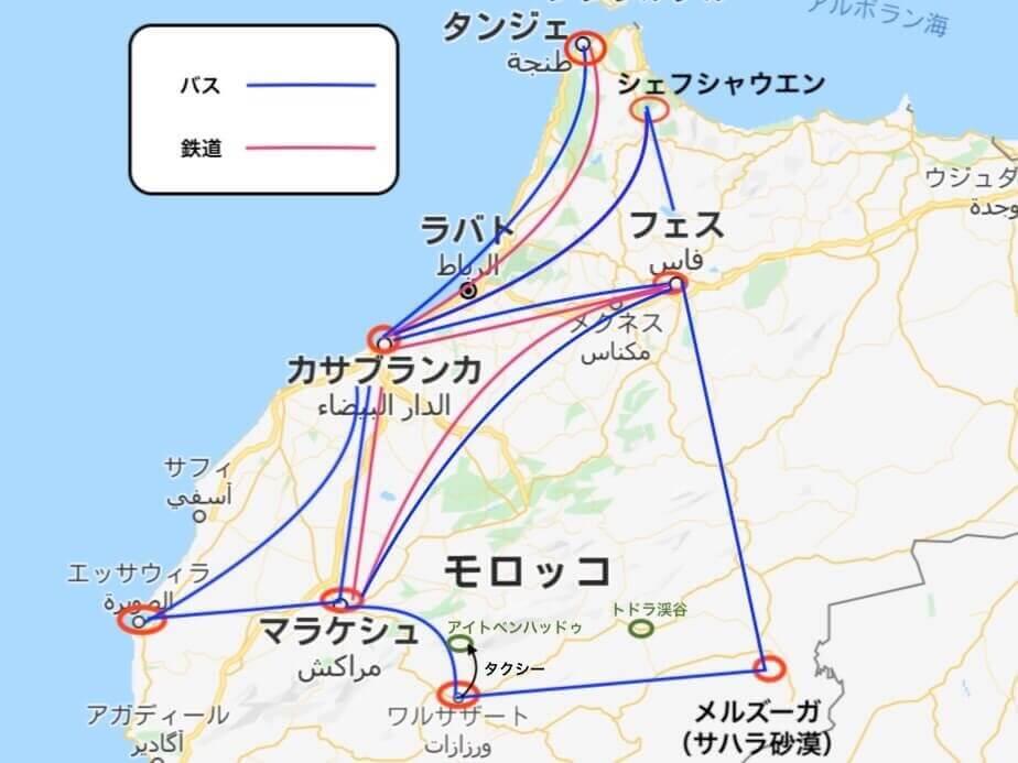 モロッコの鉄道とバスの地図
