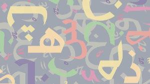アラビア語を勉強する前に知っておきたいこと|初めのステップも公開