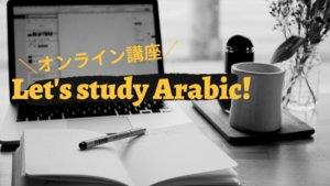 自宅で独学可能!Udemyのアラビア語オンライン講座が良かった話