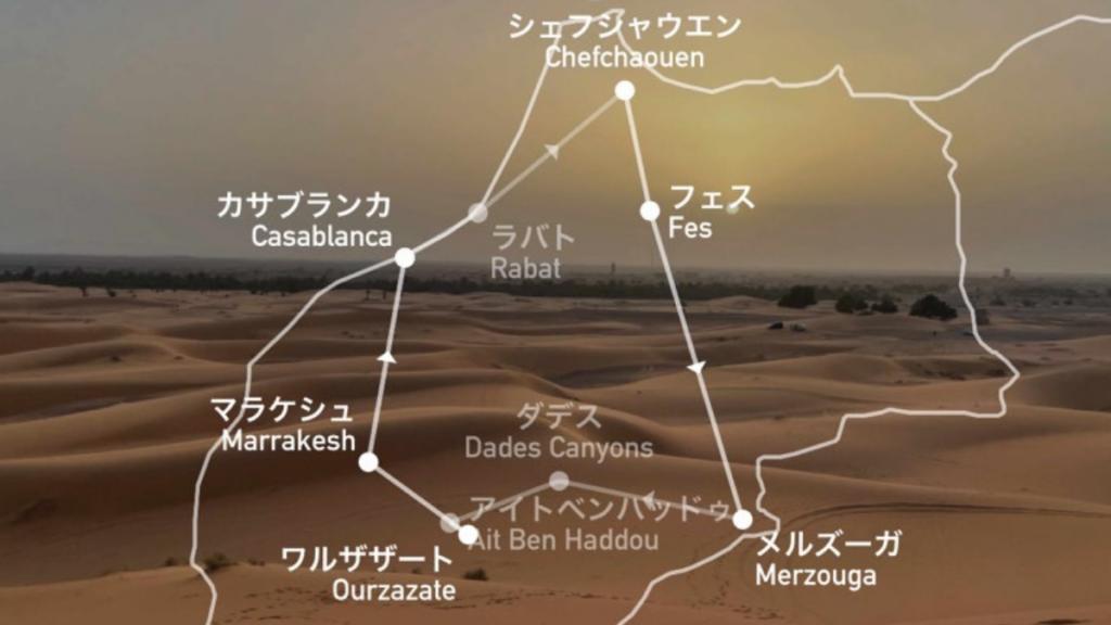 モロッコツアーマップ:8日間